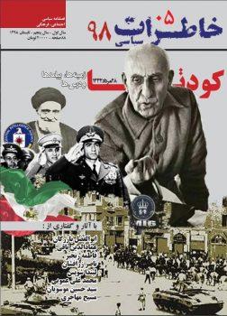 شماره 6 فصلنامه خاطرات سیاسی